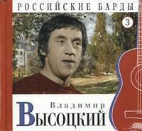 Владимир Высоцкий. Том 3 (+ Audio CD)