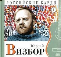 Российские барды. Юрий Визбор. Том 1 (+ Audio CD)
