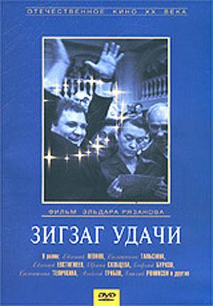 DVD. Зигзаг удачи (региональное издание)
