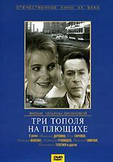 DVD. Три тополя на Плющихе (региональное издание)