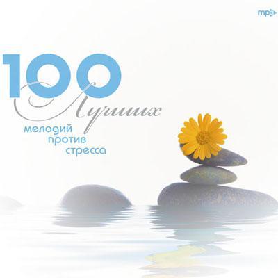 CD-ROM (MP3). 100 лучших мелодий против стресса