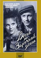 DVD. Весна на Заречной улице (региональное издание)