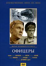 DVD. Офицеры (региональное издание)