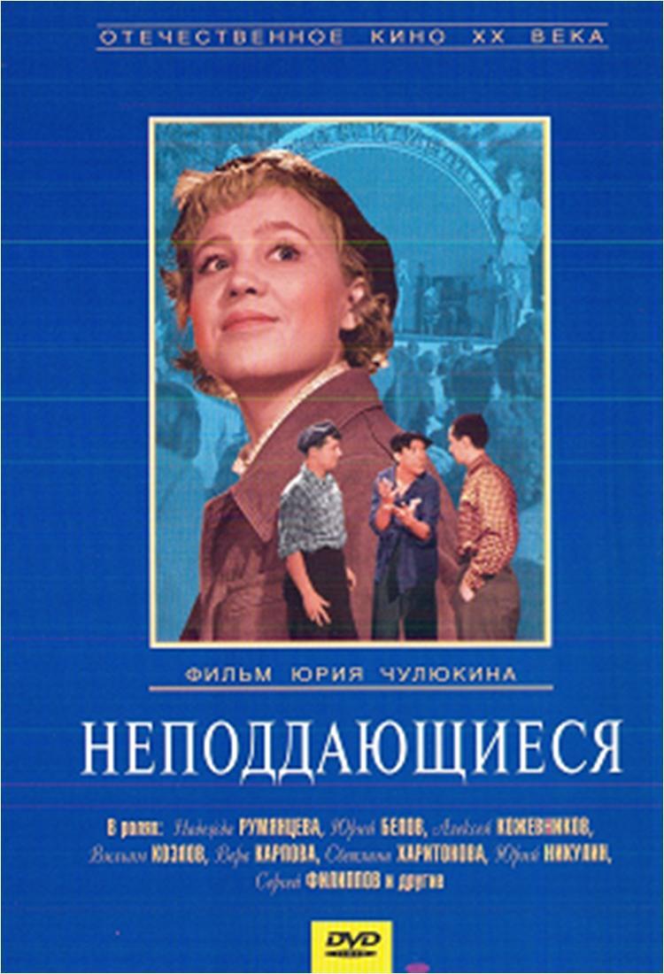 DVD. Неподдающиеся (региональное издание)