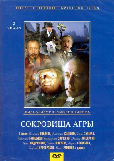 DVD. Сокровища Агры