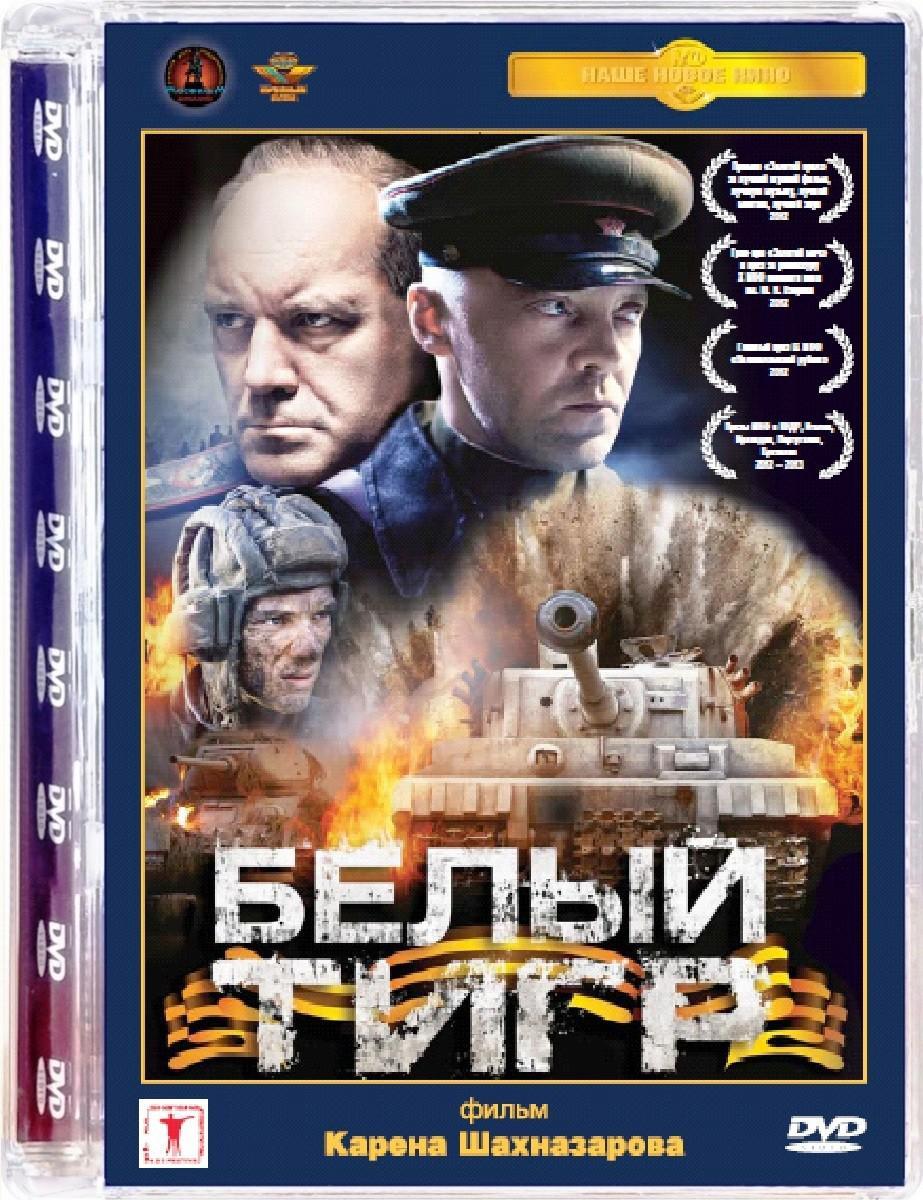 DVD. Белый тигр. Ремастированный фильм