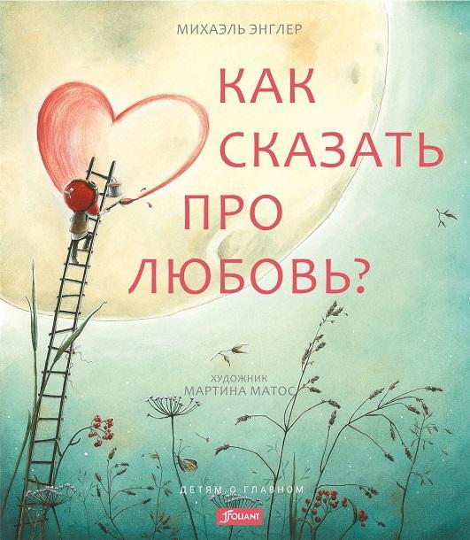 Как сказать про любовь?