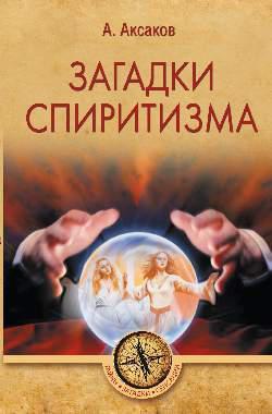 ТЗС Загадки спиритизма  (16+)