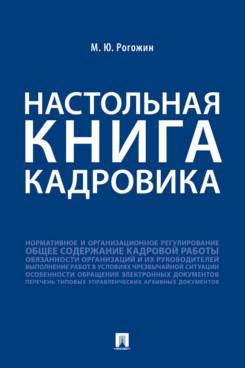 Настольная книга кадровика.-М.:Проспект,2021.