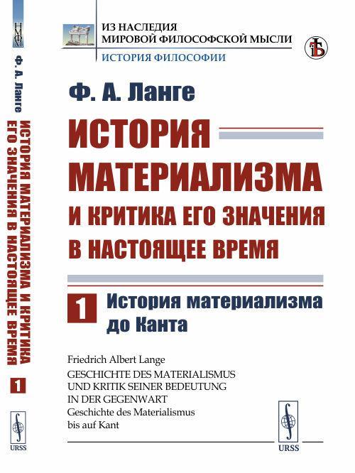История материализма и критика его значения в настоящее время. История материализма до Канта. Том 1
