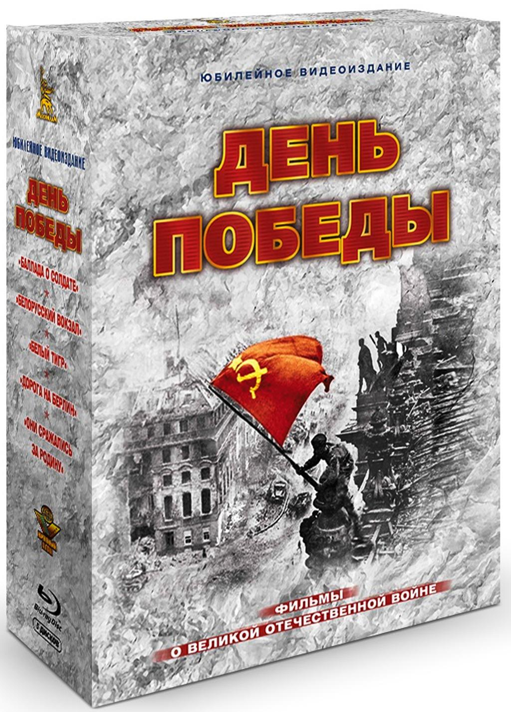 Blu-ray. День Победы (5 Blu-ray)