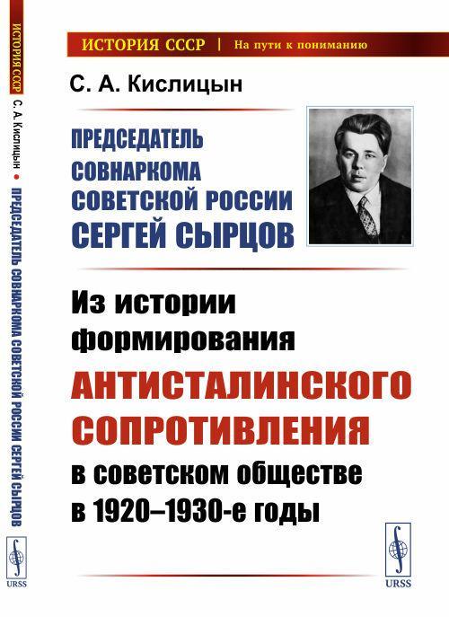 Председатель Совнаркома Советской России Сергей Сырцов. Из истории формирования антисталинского сопротивления в советском обществе в 1920-1930-е годы