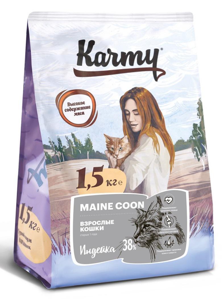 Сухой корм для кошек породы Мейн-кун Karmy