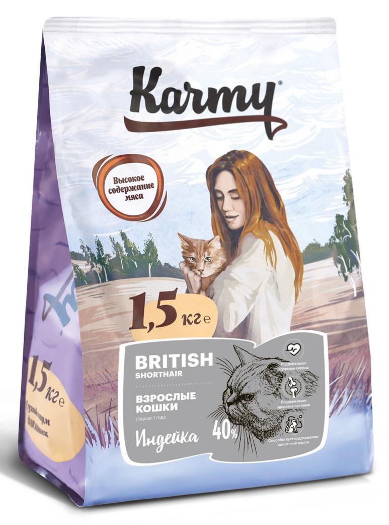 Сухой корм для кошек породы Британская короткошерстная Karmy