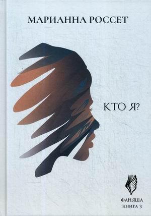 Фаняша. Книга 3: Кто я?