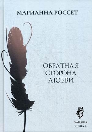 Фаняша. Книга 2: Обратная сторона любви