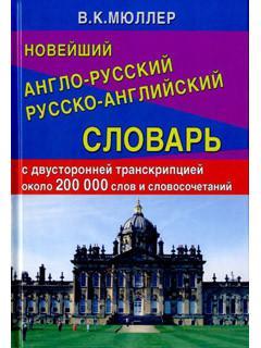 Новейший школьный французско-русский и русско-французский словарь. 120 000 слов и словосочетаний