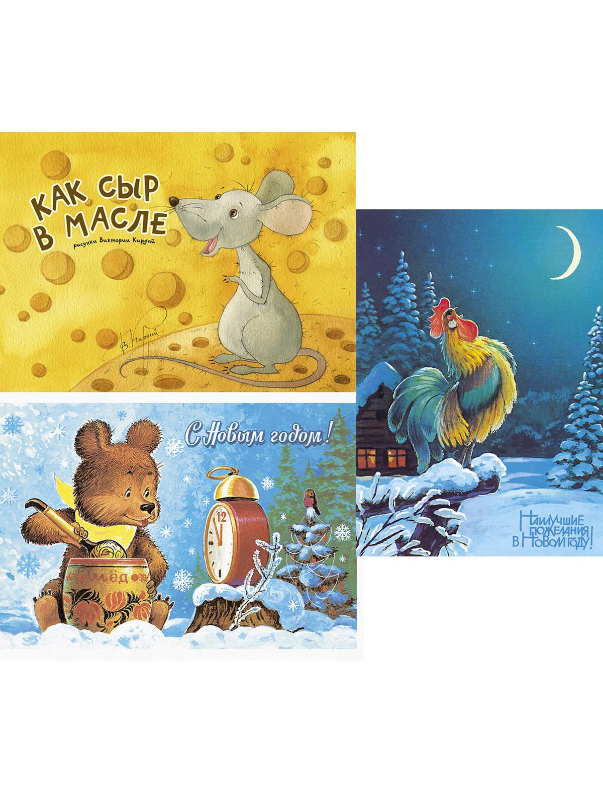 Комплект из 3-х наборов открыток (26 открыток): Как сыр в масле. Наилучшие пожелания в Новом году! С Новым годом (Медвежонок с бочонком)! (количество томов: 3)