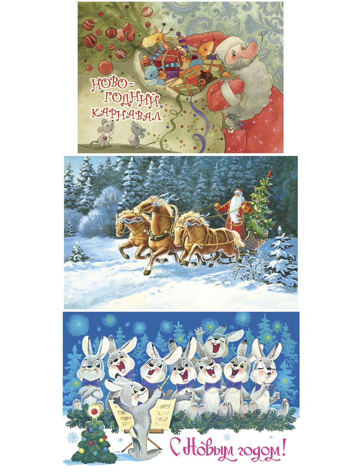 Комплект из 3-х наборов открыток (21 открытка): Новогодний карнавал. Счастья и радости в Новом году! Поздравляем с Новым годом (Хор зайцев)! (количество томов: 3)