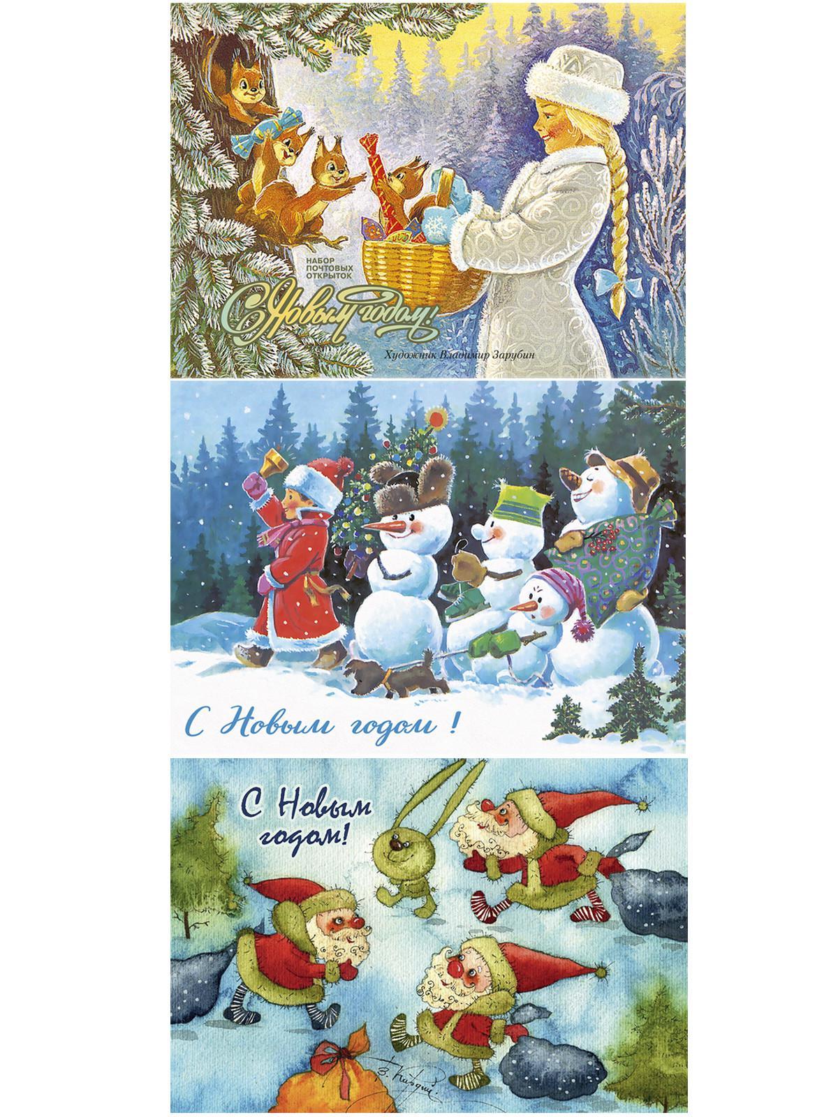 Комплект из 3-х наборов открыток