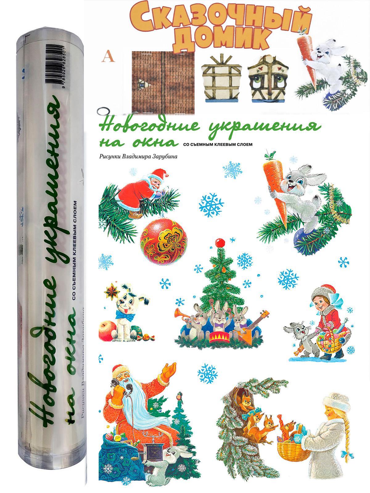 Новогодние украшения на окна: Заяц с морковкой. Сказочный домик (количество томов: 2)