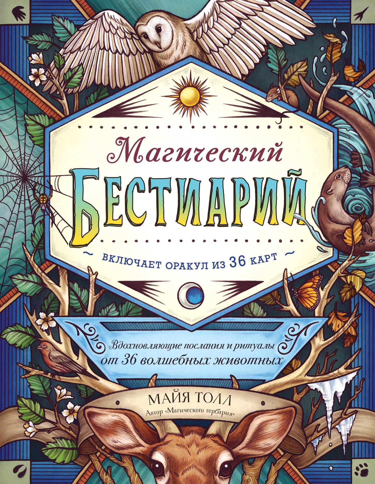 Магический бестиарий. Вдохновляющие послания и ритуалы от 36 волшебных животных (книга-оракул и 36 карт для гадания)