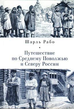 Путешествие по Среднему Поволжью и Северу России