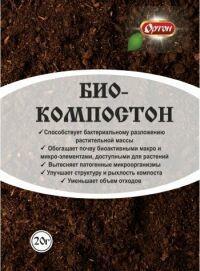Биологический активатор компостирования