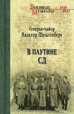 В паутине СД. Мемуары