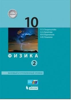 Физика. 10 класс. Базовый и углубленный уровни. Учебник. В 2 частях. Часть 2. ФГОС