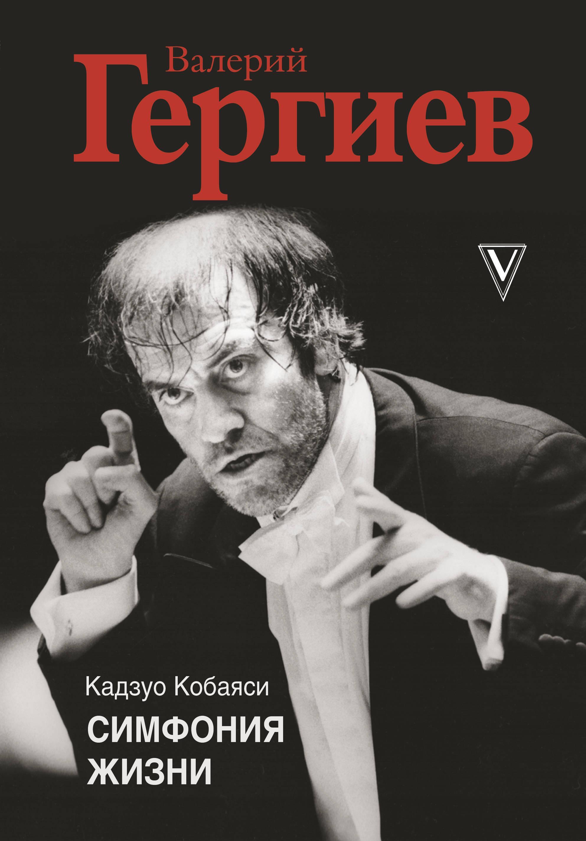 Валерий Гергиев. Симфония жизни