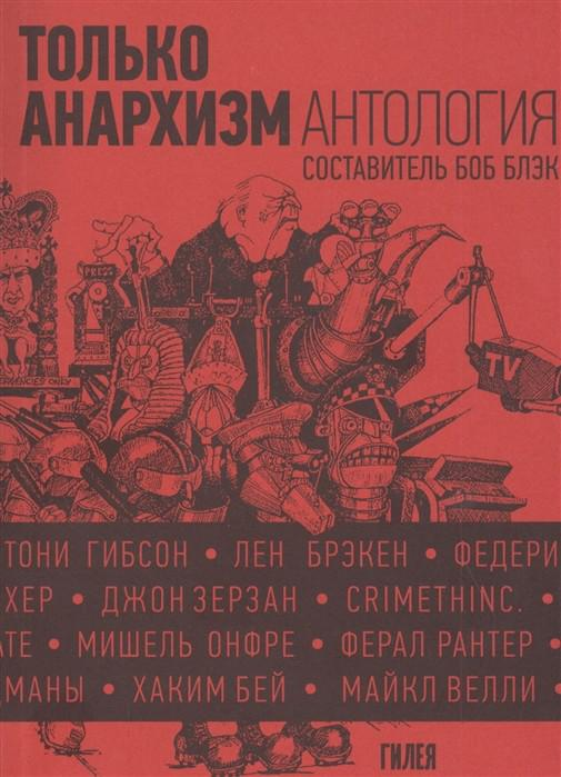 Только анархизм. Антология анархистских текстов после 1945