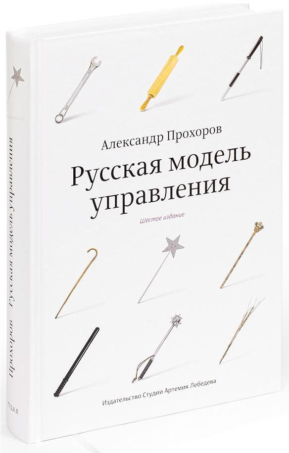 Русская модель управления (6-е изд.)
