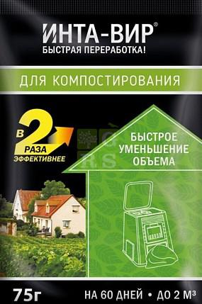 Биоактиватор для компоста