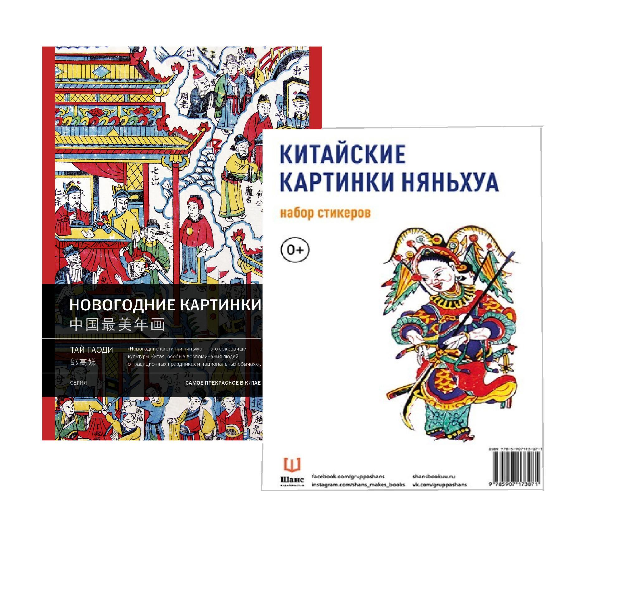 Книга Китайские картинки и набор стикерпаков Няньхуа