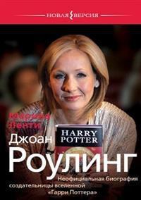 """Джоан Роулинг. Неофициальная биография создательницы вселенной """"Гарри Поттера"""""""