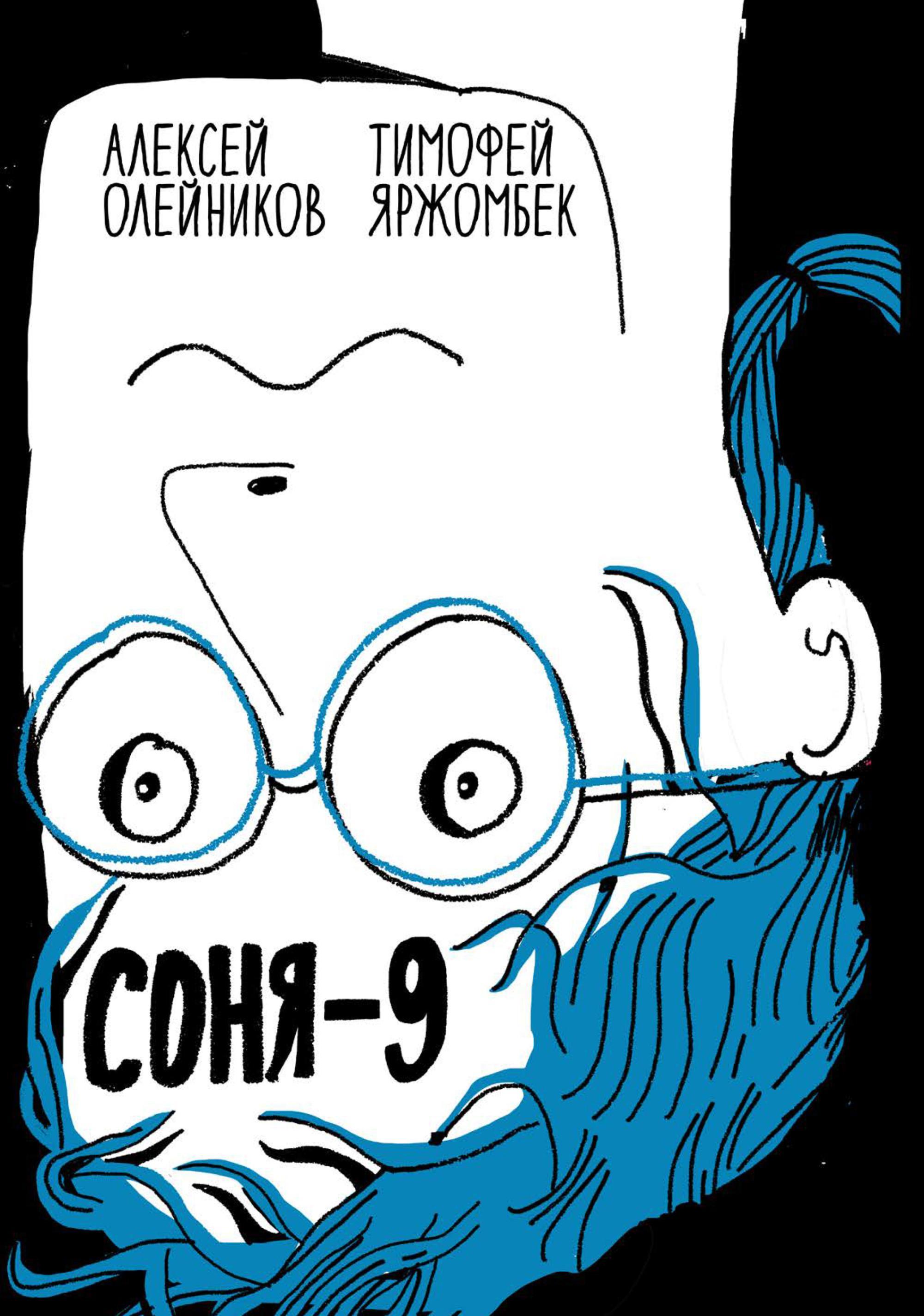 Соня-9