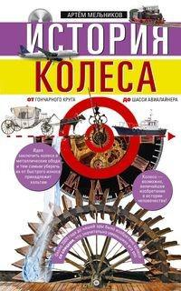 История колеса. От гончарного круга до шасси авиалайнера