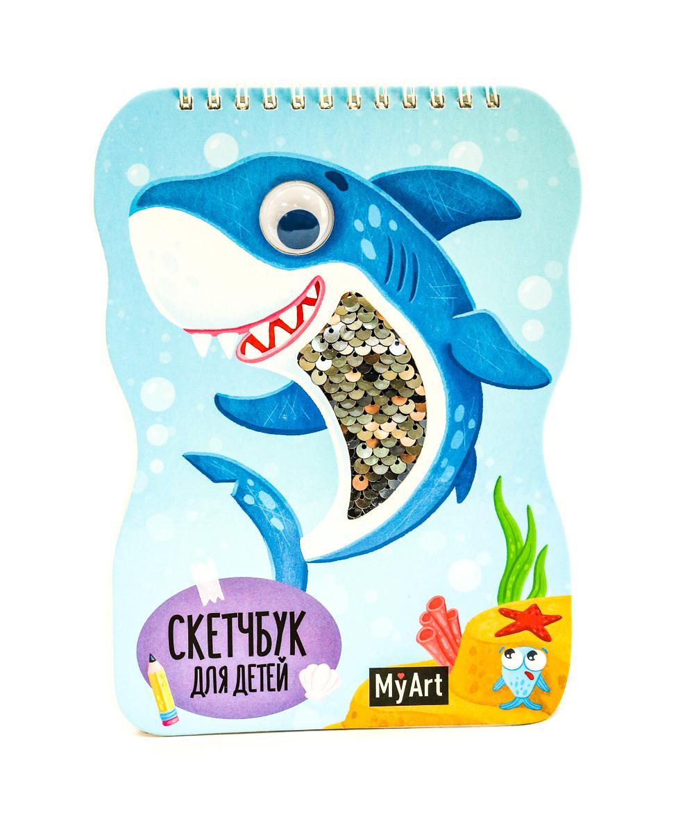 My art. Скетчбук для детей. Милая акула