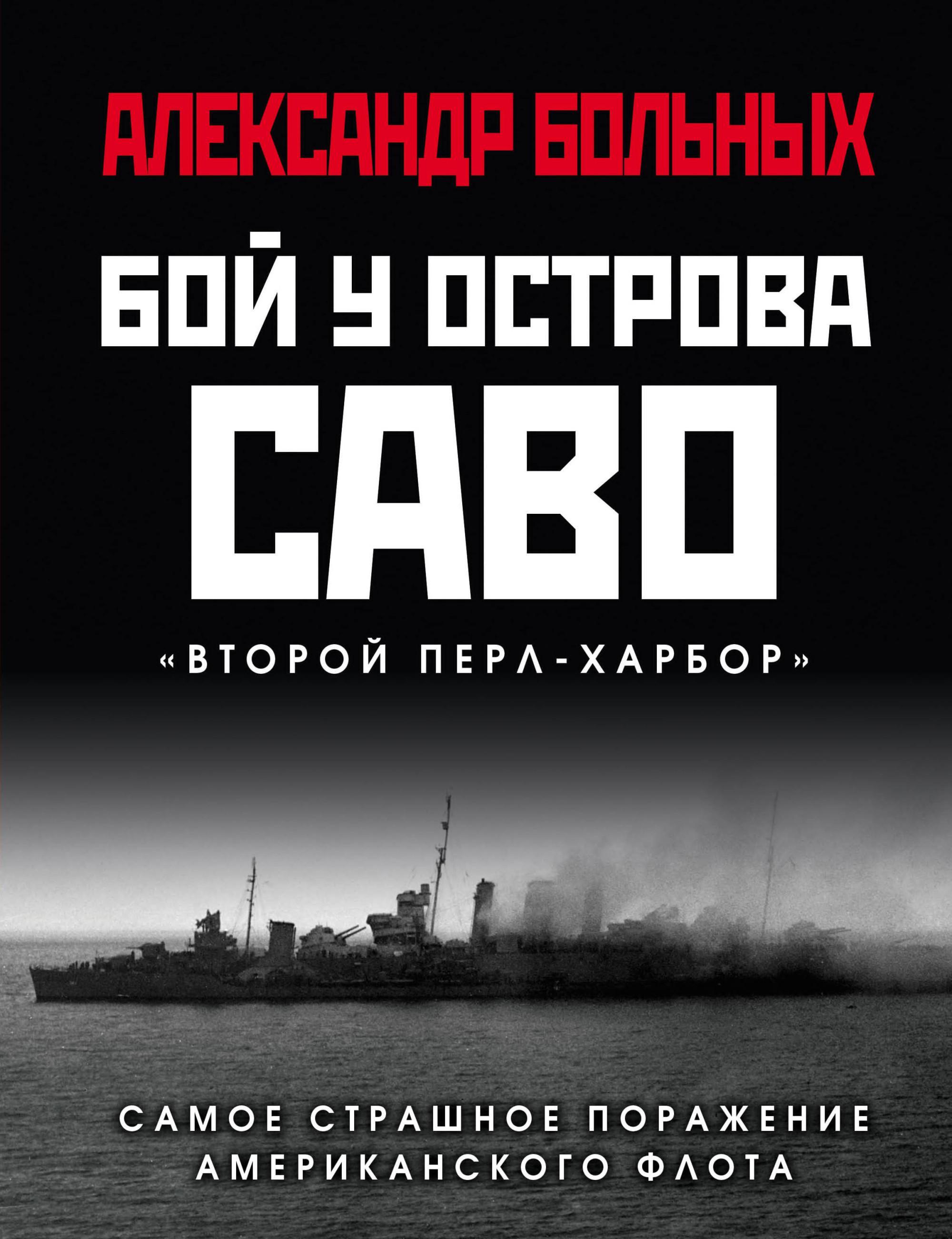 Бой у острова Саво. Самое страшное поражение американского флота