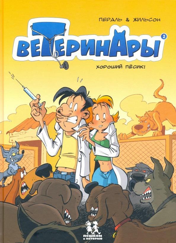 Ветеринары в комиксах. Том 2