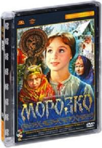 DVD. Морозко. Ремастированное издание