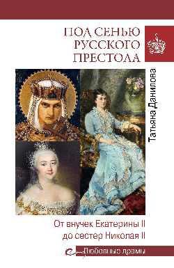 Любовные драмы Под сенью русского престола. Тайны, страсти, интриги