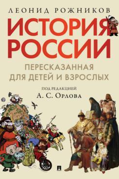 История России, пересказанная для детей и взрослых. В 2-х частях. Часть 1