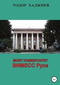 Моят университет ВИМЕСС Русе