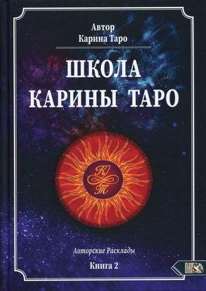 Школа Карины Таро. Авторские расклады. Книга 2