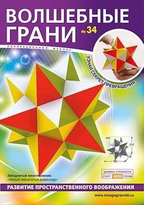 Волшебные грани. Выпуск №34. Звездчатый многогранник. Малый звездчатый додекаэдр