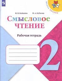 Литературное чтение. 2 класс. Смысловое чтение. ФГОС