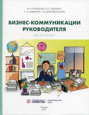 Бизнес-коммуникации руководителя. Мастер-класс. Учебное пособие