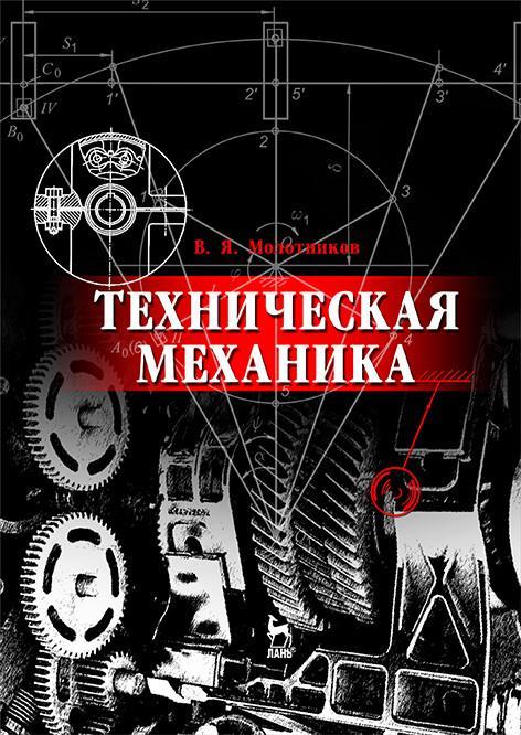 Техническая механика. Учебное пособие для вузов